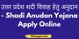 उत्तर प्रदेश शदी विवाह हेतु अनुदान 2020 Shadi Anudan Yojana Apply Online