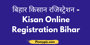 बिहार किसान रजिस्ट्रेशन Kisan Online Registration Bihar