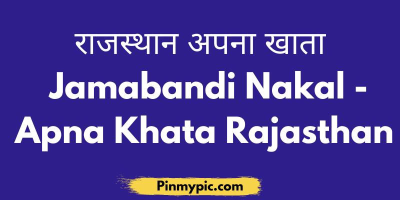 राजस्थान अपना खाता   Jamabandi Nakal - Apna Khata Rajasthan 2020