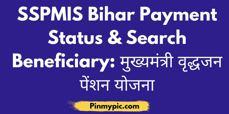 SSPMIS Bihar Payment Status 2020 & Search Beneficiary मुख्यमंत्री वृद्धजन पेंशन योजना