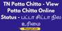 TN Patta Chitta View Patta Chitta Online Status - பட்டா சிட்டா நில உரிமை