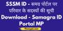 (SSSM ID) 2020 - समग्र पोर्टल पर परिवार के सदस्यों की सूची Download - Samagra ID Portal MP