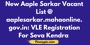 aaple sarkar vacant list - aaple sarkar vle registration