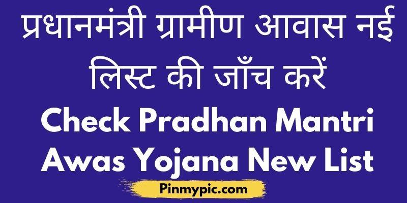 Check Pradhan Mantri Awas Yojana New List