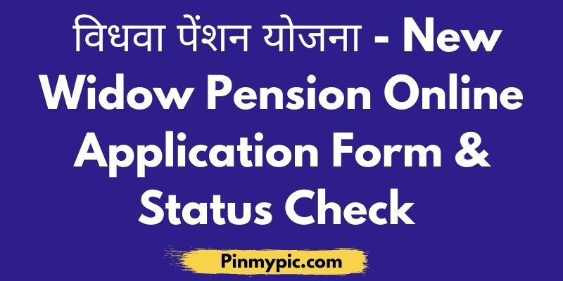 New Widow Pension Online Application Form & Status Check