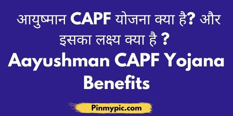 आयुष्मान CAPF योजना क्या है और इसका लक्ष्य क्या है Ayushman CAPF Yojana