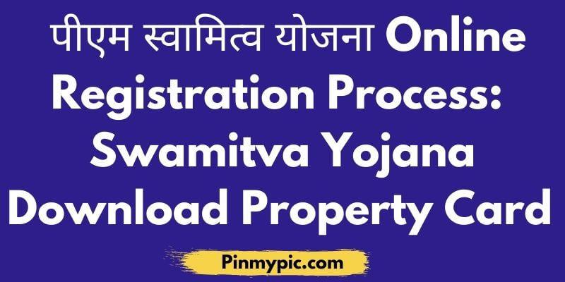 पीएम स्वामित्व योजना Online Registration Swamitva Yojana Download Property Card
