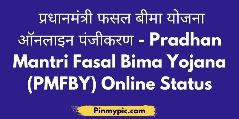 प्रधानमंत्री फसल बीमा योजना ऑनलाइन पंजीकरण Pradhan Mantri Fasal Bima Yojana (PMFBY) Online Status