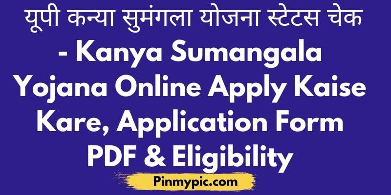 यूपी कन्या सुमंगला योजना स्टेटस चेक Kanya Sumangala Yojana apply Online