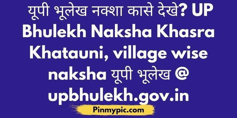 यूपी भूलेख नक्शा कासे देखे UP Bhulekh Naksha Khasra Khatauni