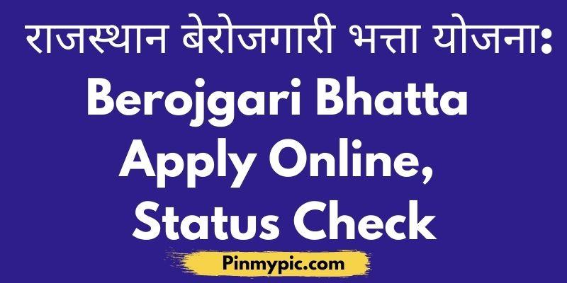 राजस्थान बेरोजगारी भत्ता योजना Berojgari Bhatta Apply Online-Status Check