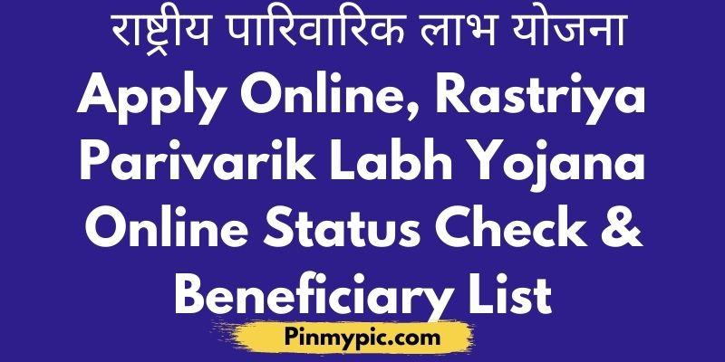राष्ट्रीय पारिवारिक लाभ योजना apply online registration beneficiary list check status