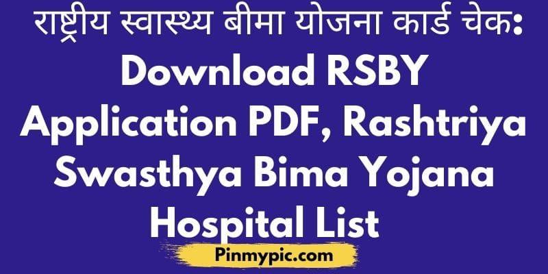 राष्ट्रीय स्वास्थ्य बीमा योजना कार्ड चेक Rashtriya Swasthya Bima Yojana Hospital List