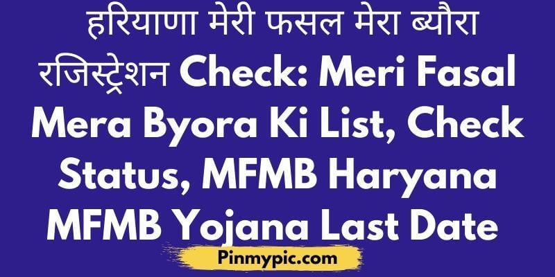 हरियाणा मेरी फसल मेरा ब्यौरा रजिस्ट्रेशन Check Meri Fasal Mera Byora Ki List