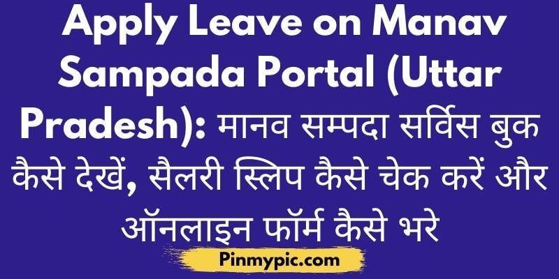 Apply Leave on Manav Sampada Portal (Uttar Pradesh) मानव सम्पदा सर्विस बुक कैसे देखें