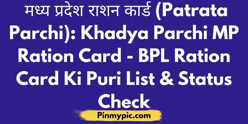मध्य प्रदेश राशन कार्ड Patrata Parchi Khadya Parchi MP Ration Card BPL Ration Card Ki Puri List Status Check