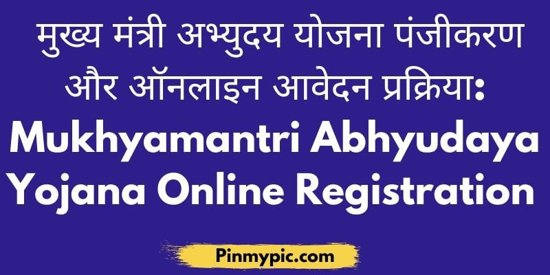 मुख्यमंत्री अभ्युदय योजना पंजीकरण और ऑनलाइन आवेदन प्रक्रिया Mukhyamantri Abhyudaya Yojana Online Registration